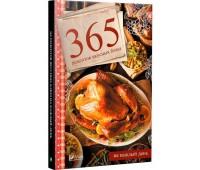 365 рецептов вкусных блюд на каждый день, Виват