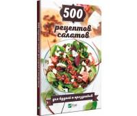 500 рецептов салатов для будней и праздников, Виват