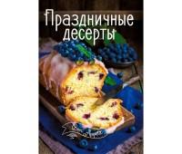 Праздничные десерты (рус.), Виват