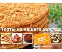 Торты из нашего детства (рус.), Виват